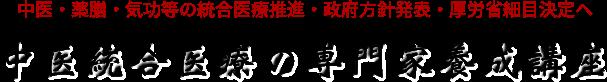 中医・薬膳・気功等の統合医療推進・政府方針発表・厚労省細目決定へ 中医統合医療の専門家養成講座