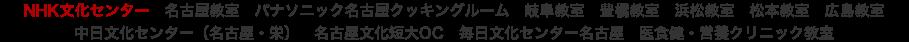 NHK文化センター 名古屋教室 東邦ガスクッキングサロン 岐阜教室 豊橋教室 浜松教室 松本教室 広島教室 中日文化センター(名古屋・栄)  ウインクあいち教室(名古屋駅前)  医食健・営養クリニック教室