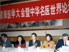 世界中華名医論壇医学大会